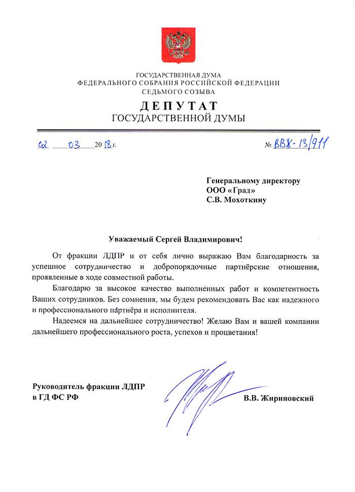 лдпр отзыв на работу АО ГРАД