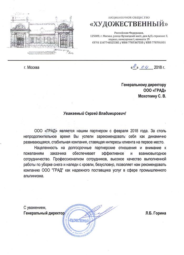 ао художественный отзыв на АО ГРАД