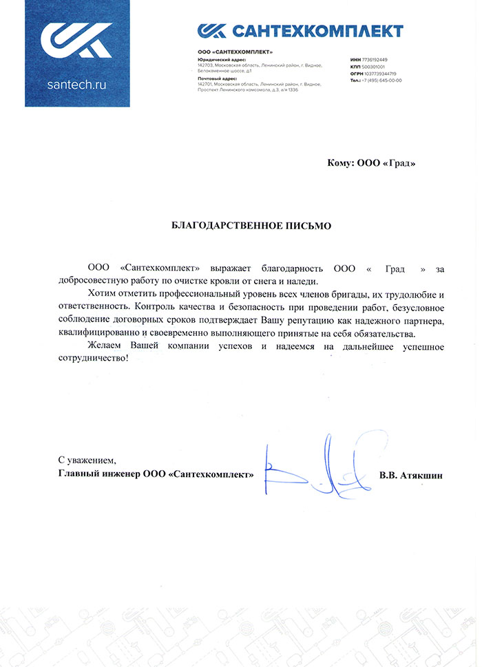сантехкомплект отзыв на АО ГРАД