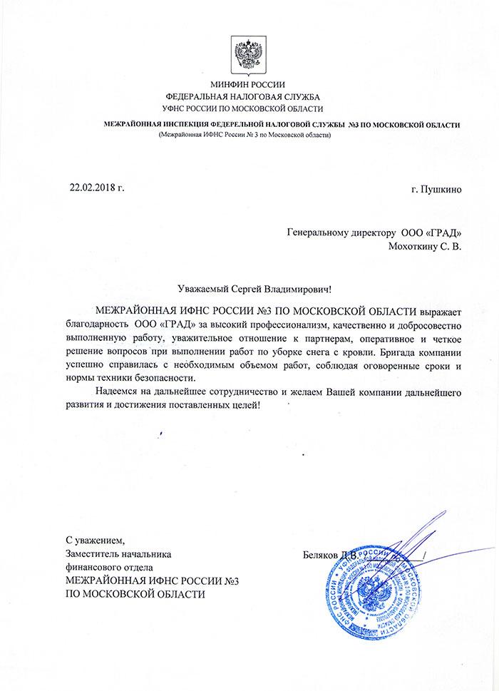 минфина налоговая отзыв на АО ГРАД