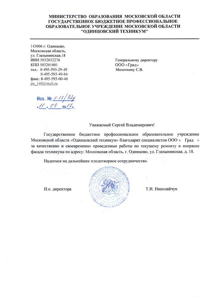 одинцовский техникум отзыв на АО ГРАД